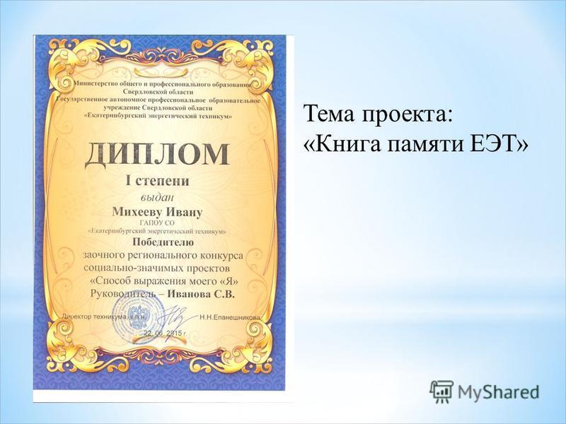 Тема проекта: «Книга памяти ЕЭТ»