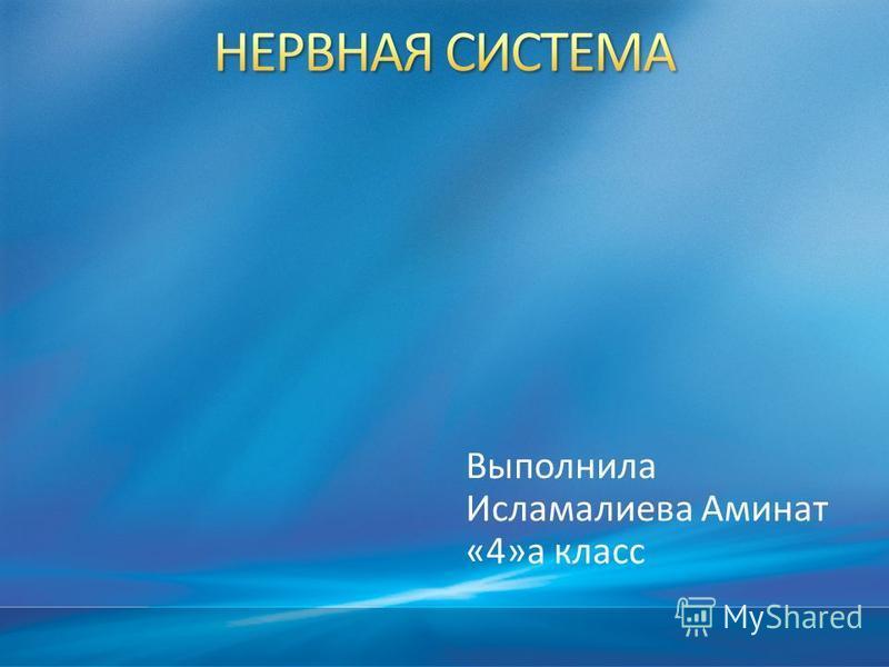 Выполнила Исламалиева Аминат «4»а класс