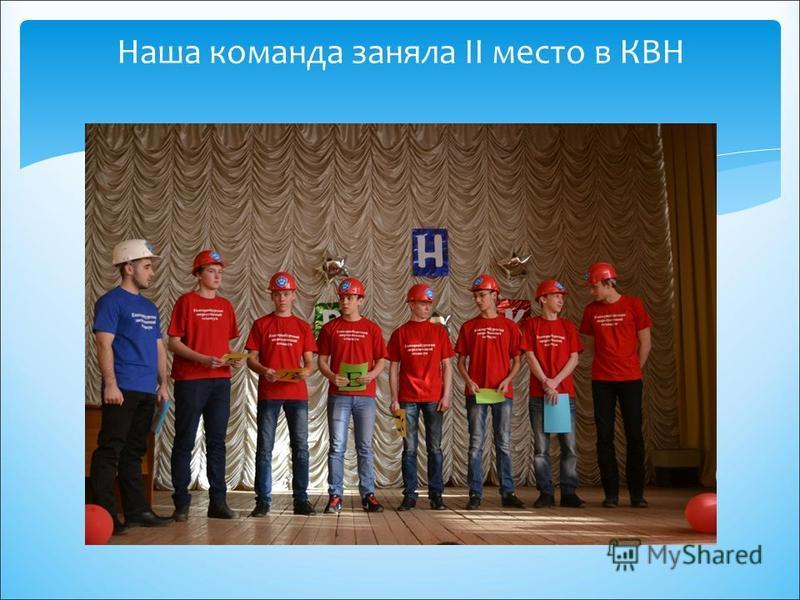 Наша команда заняла II место в КВН