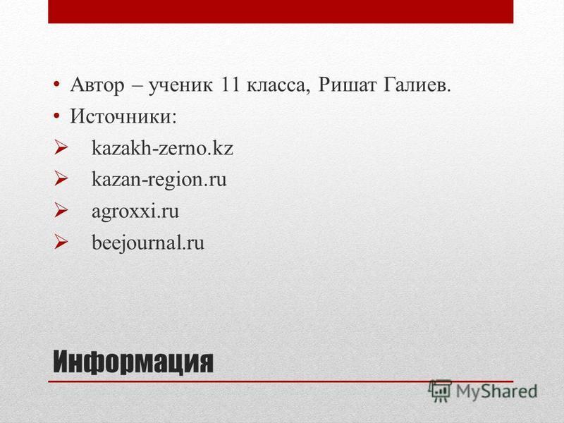 Информация Автор – ученик 11 класса, Ришат Галиев. Источники: kazakh-zerno.kz kazan-region.ru agroxxi.ru beejournal.ru