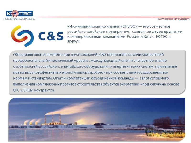 23 Объединяя опыт и компетенции двух компаний, C&S предлагает заказчикам высокий профессиональный и технический уровень, международный опыт и экспертное знание особенностей российского и китайского оборудования и энергетических систем, применение нов
