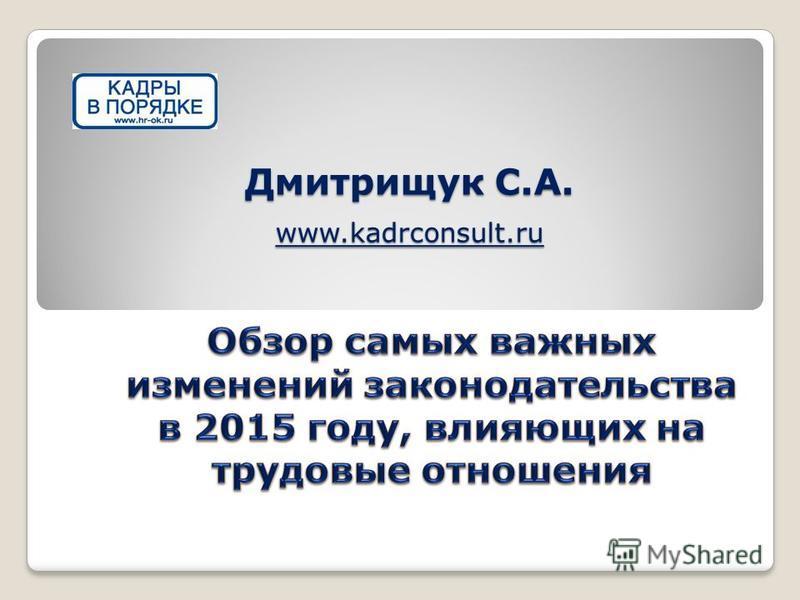 Дмитрищук С.А. www.kadrconsult.ru