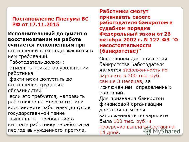 Постановление Пленума ВС РФ от 17.11.2015 Работники смогут признавать своего работодателя банкротом в судебном порядке Федеральный закон от 26 октября 2002 г. N 127-ФЗ