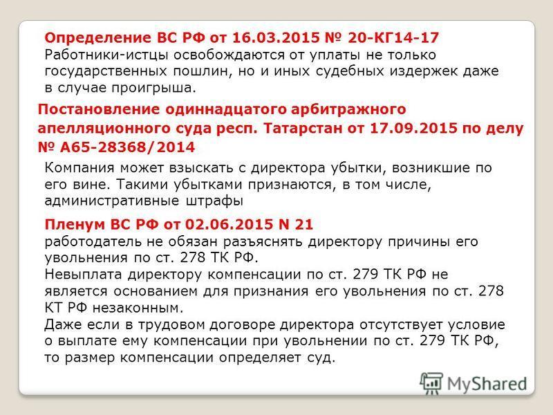 Определение ВС РФ от 16.03.2015 20-КГ14-17 Работники-истцы освобождаются от уплаты не только государственных пошлин, но и иных судебных издержек даже в случае проигрыша. Постановление одиннадцатого арбитражного апелляционного суда респ. Татарстан от
