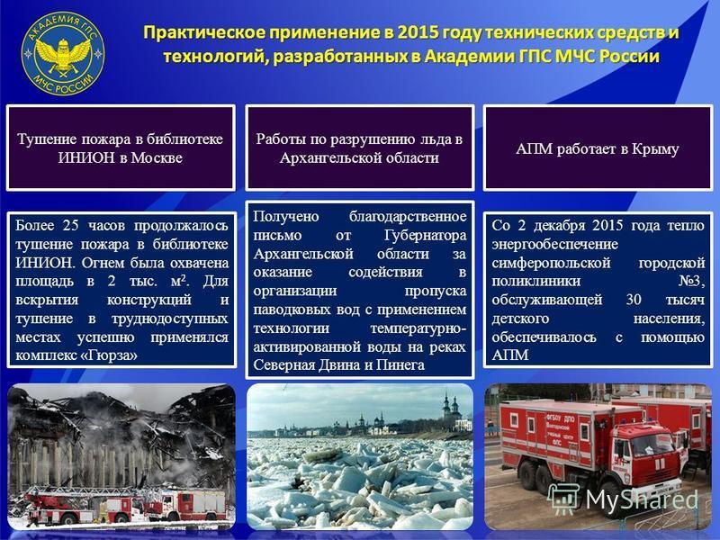 Практическое применение в 2015 году технических средств и технологий, разработанных в Академии ГПС МЧС России Более 25 часов продолжалось тушение пожара в библиотеке ИНИОН. Огнем была охвачена площадь в 2 тыс. м 2. Для вскрытия конструкций и тушение