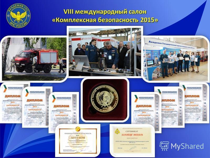 VIII международный салон «Комплексная безопасность 2015»