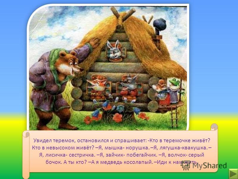 Идёт медведь косолапый по дороге, а дорога не длинная, а короткая. Покажи по какой дороге идёт медведь.