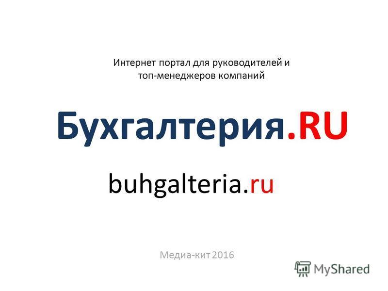 Интернет портал для руководителей и топ-менеджеров компаний Бухгалтерия.RU Медиа-кит 2016 buhgalteria.ru