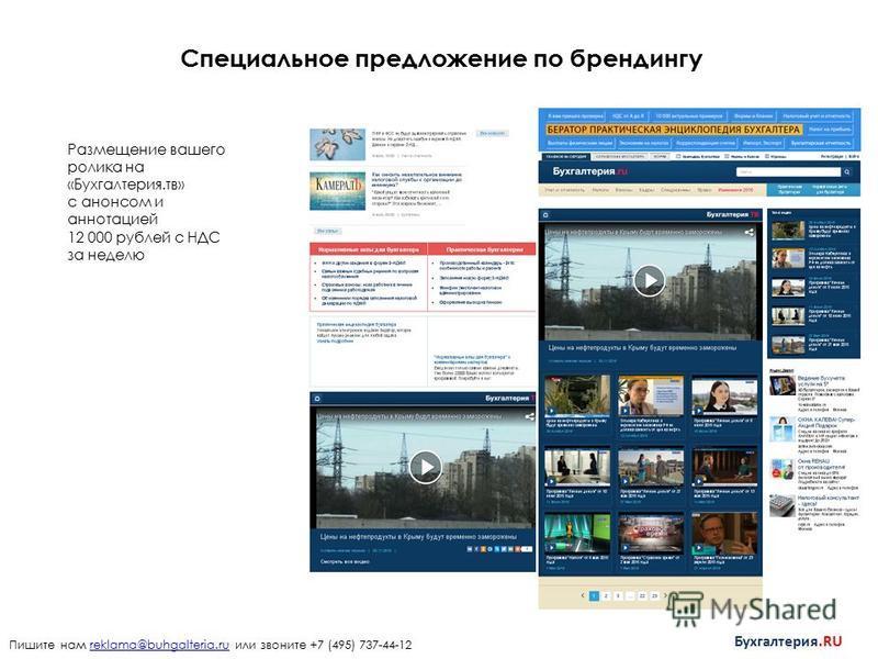 Специальное предложение по брендингу Размещение вашего ролика на «Бухгалтерия.тв» с анонсом и аннотацией 12 000 рублей с НДС за неделю Пишите нам reklama@buhgalteria.ru или звоните +7 (495) 737-44-12reklama@buhgalteria.ru Бухгалтерия.RU