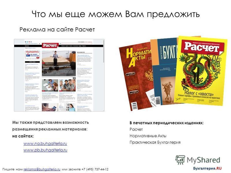 Что мы еще можем Вам предложить Пишите нам reklama@buhgalteria.ru или звоните +7 (495) 737-44-12reklama@buhgalteria.ru Бухгалтерия.RU Рреклама на сайте Расчет Мы также представляем возможность размещения рекламных материалов: на сайтах: www.na.buhgal
