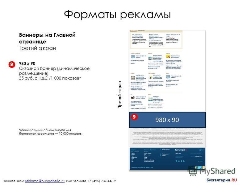 Форматы рекламы 980 х 90 Сквозной баннер (динамическое размещение) 35 руб. с НДС /1 000 показов* *Минимальный объем выкупа для баннерных форматов 10 000 показов. 980 х 90 Пишите нам reklama@buhgalteria.ru или звоните +7 (495) 737-44-12reklama@buhgalt
