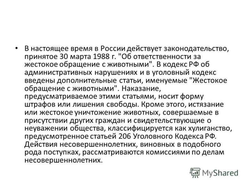 В настоящее время в России действует законодательство, принятое 30 марта 1988 г.