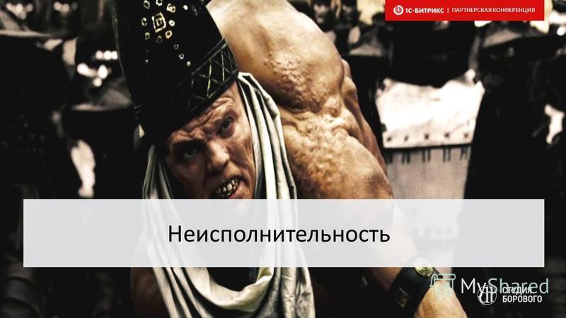 Неисполнительность | ПАРТНЕРСКАЯ КОНФЕРЕНЦИЯ