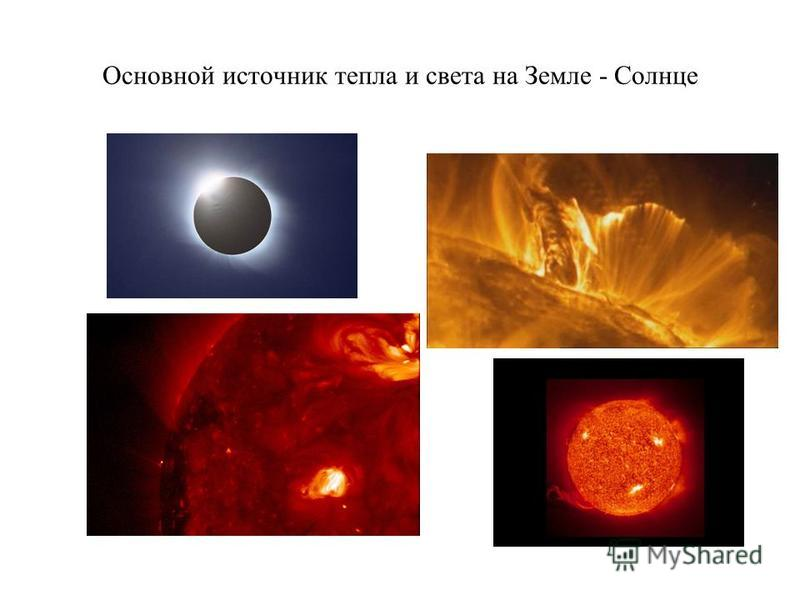 Основной источник тепла и света на Земле - Солнце