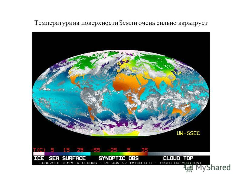 Температура на поверхности Земли очень сильно варьирует