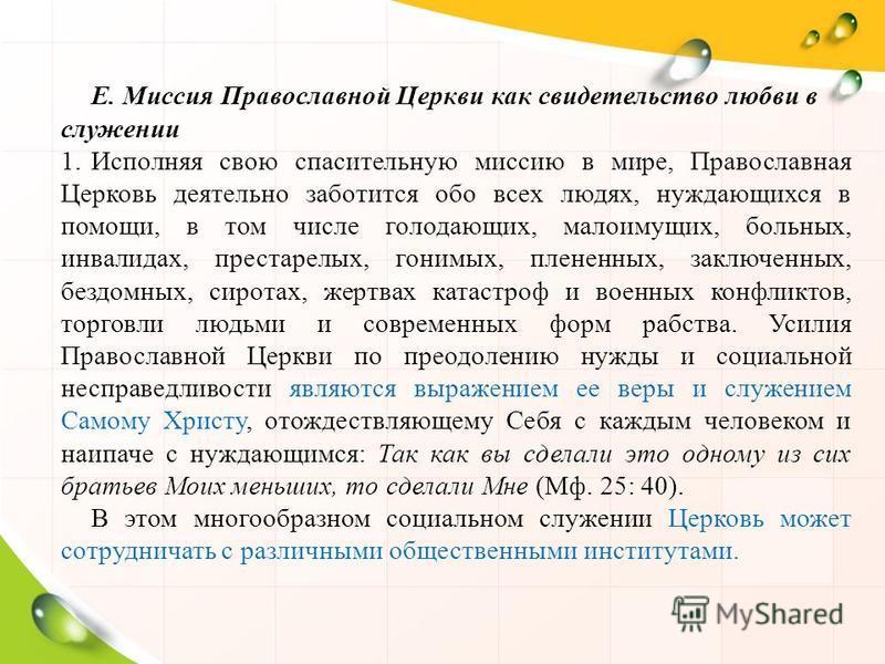 Е. Миссия Православной Церкви как свидетельство любви в служении 1. Исполняя свою спасительную миссию в мире, Православная Церковь деятельно заботится обо всех людях, нуждающихся в помощи, в том числе голодающих, малоимущих, больных, инвалидах, прест
