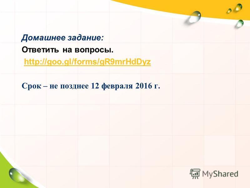 Домашнее задание: Ответить на вопросы. http://goo.gl/forms/gR9mrHdDyz Срок – не позднее 12 февраля 2016 г.