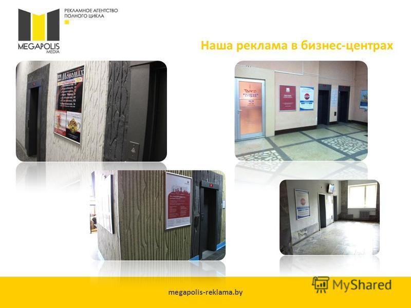 megapolis-reklama.by Наша реклама в бизнес-центрах