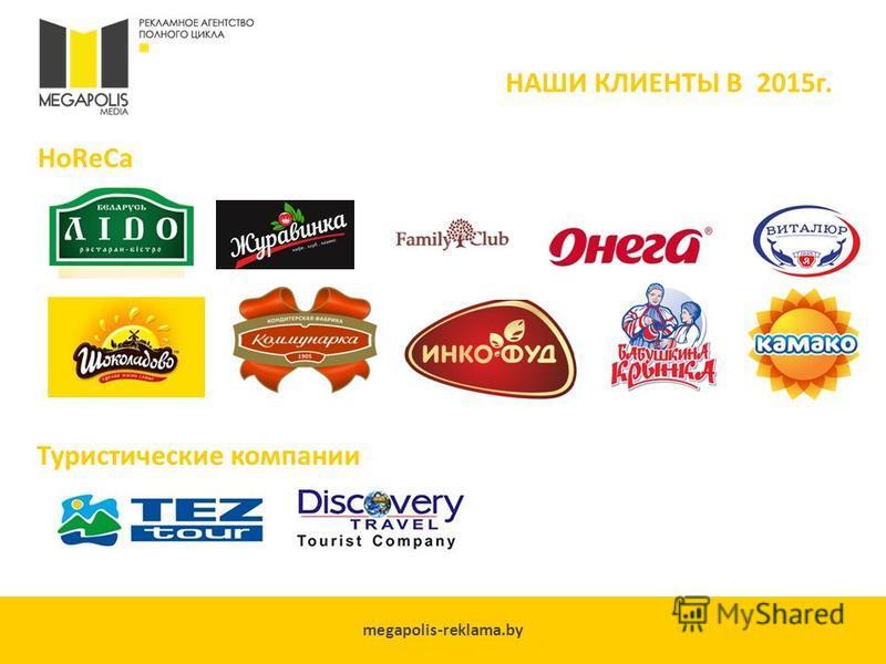 megapolis-reklama.by НАШИ КЛИЕНТЫ В 2015 г. HoReCa Туристические компании