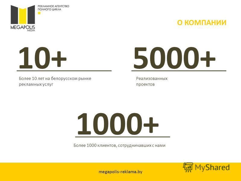 megapolis-reklama.by О КОМПАНИИ 10+ Более 10 лет на белорусском рынке рекламных услуг 5000+ Реализованных проектов Более 1000 клиентов, сотрудничавших с нами 1000+