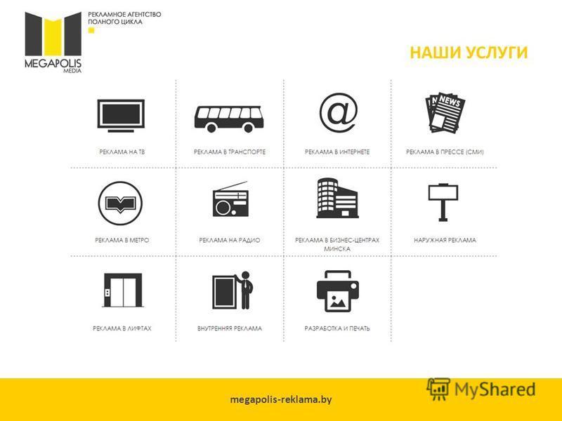 megapolis-reklama.by НАШИ УСЛУГИ