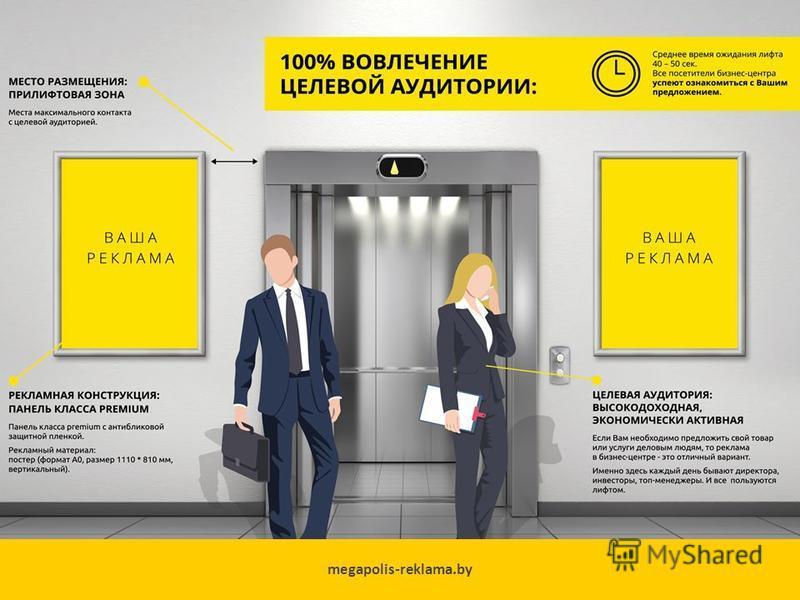 megapolis-reklama.by