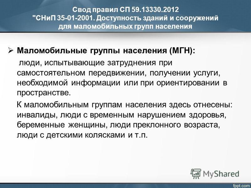 Свод правил СП 59.13330.2012