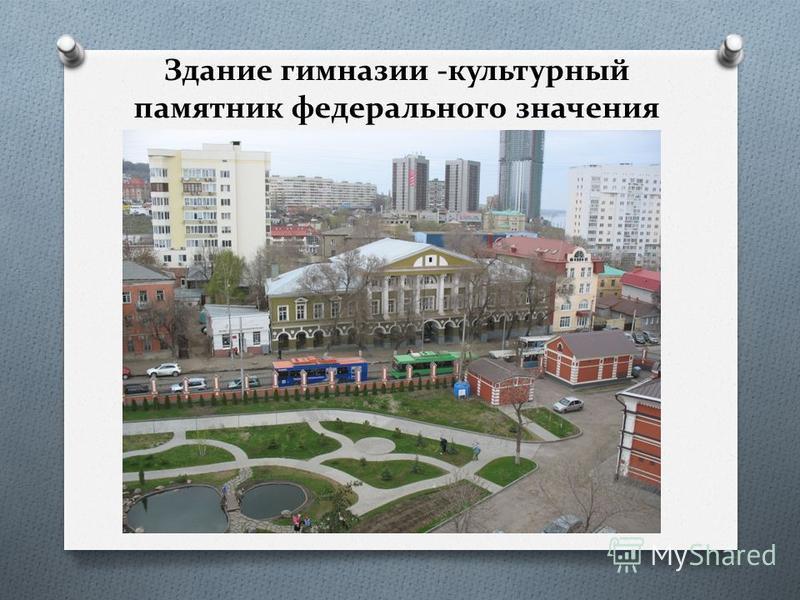 Здание гимназии -культурный памятник федерального значения