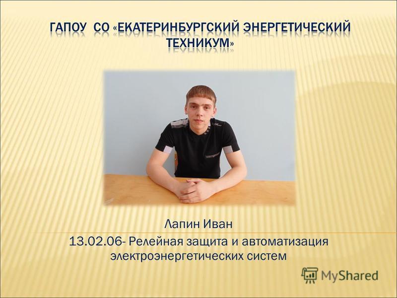 Лапин Иван 13.02.06- Релейная защита и автоматизация электроэнергетических систем