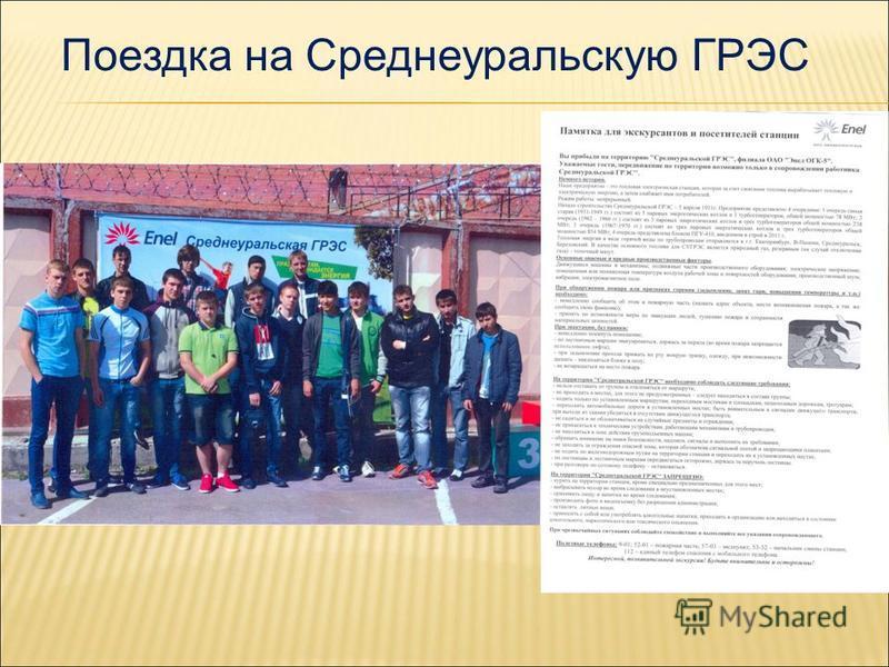 Поездка на Среднеуральскую ГРЭС