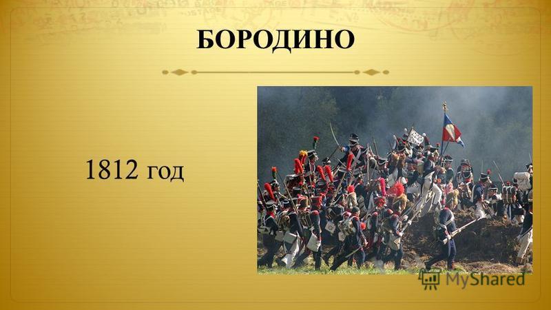 БОРОДИНО 1812 год
