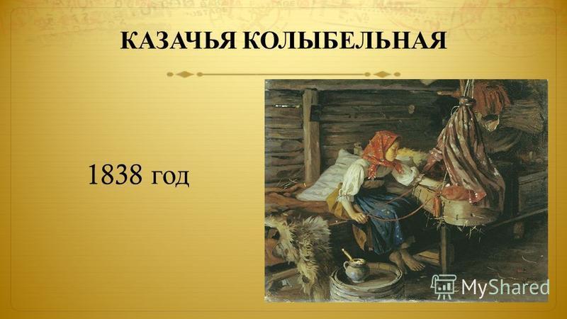 КАЗАЧЬЯ КОЛЫБЕЛЬНАЯ 1838 год