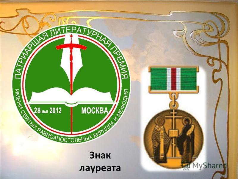 Знак лауреата