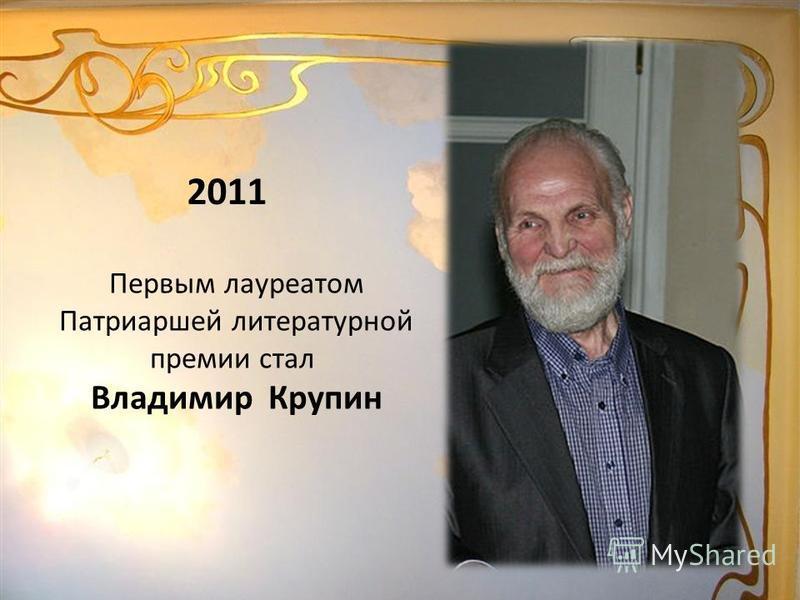 Первым лауреатом Патриаршей литературной премии стал Владимир Крупин 2011