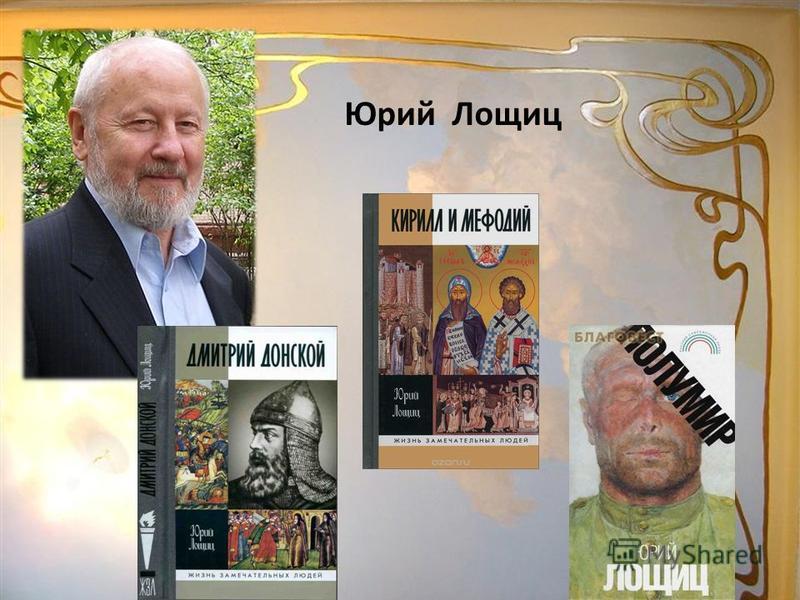 Юрий Лощиц