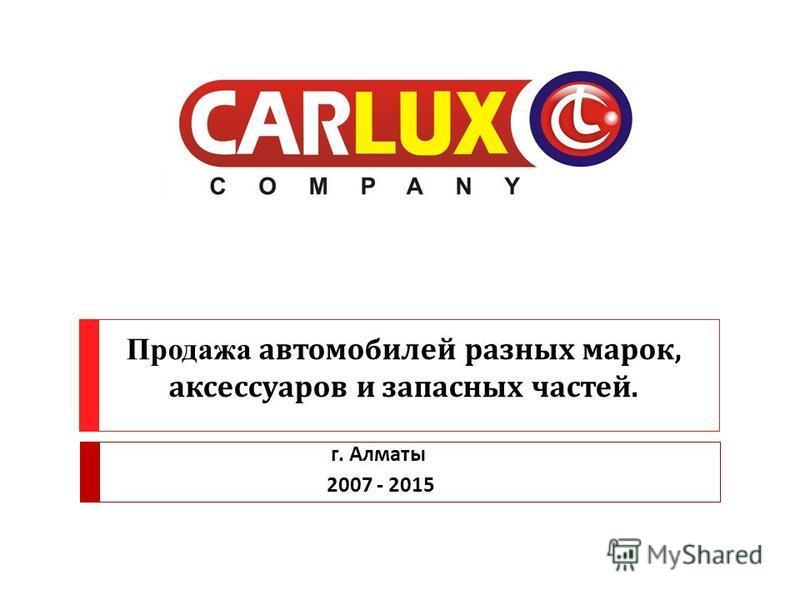 Продажа автомобилей разных марок, аксессуаров и запасных частей. г. Алматы 2007 - 2015