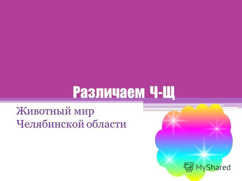 Различаем Ч-Щ Животный мир Челябинской области