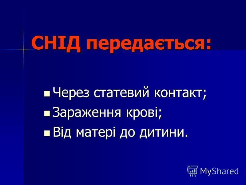 СНІД передається: Через статевий контакт; Через статевий контакт; Зараження крові; Зараження крові; Від матері до дитини. Від матері до дитини.