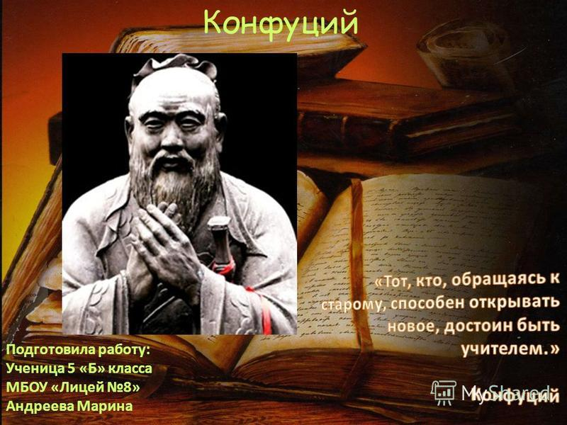 Конфуций Подготовила работу: Ученица 5 «Б» класса МБОУ «Лицей 8» Андреева Марина