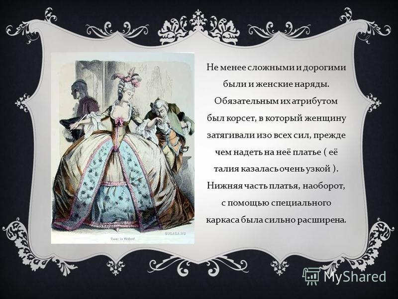 Вместо длиннополой традиционной одежды дворяне одевали тонкие рубашки с кружевами, галстуками и бантами, короткие и узкие камзолы. Поверх них носили кафтаны из бархата или плотного шёлка. Рукава были украшены золотым шитьём и жемчугом. Самой модной о