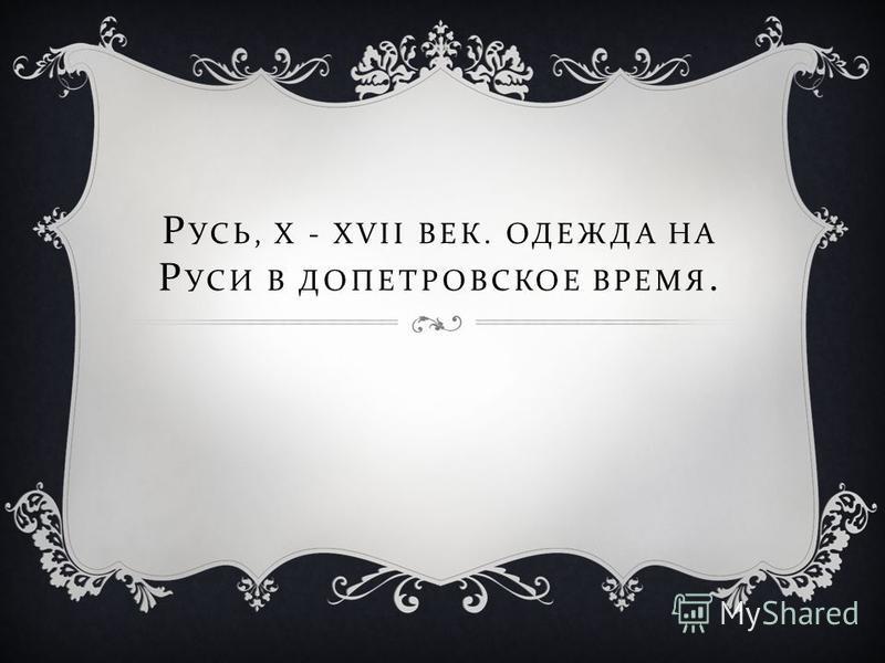 Русская мужская и женская одежда средних веков имела незначительные различия, не имела размеров (поэтому обычно была свободной). Ввиду особенностей климата помимо нижней одежды поверх обычно одевалась ещё и верхняя, в зависимости от времени года душе