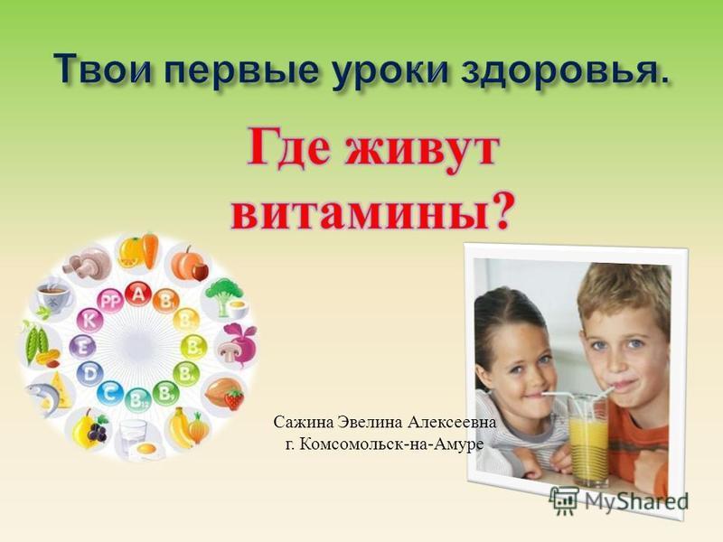 Сажина Эвелина Алексеевна г. Комсомольск-на-Амуре