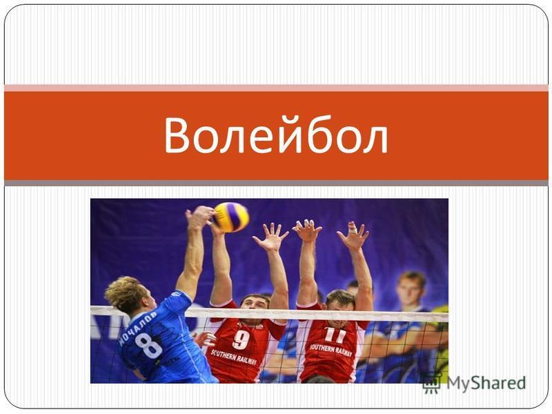 Презентация по физкультуре Волейбол