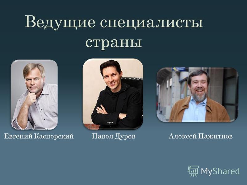 Ведущие специалисты страны Евгений Касперский Павел Дуров Алексей Пажитнов