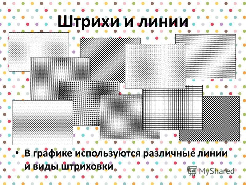 Штрихи и линии В графике используются различные линии и виды штриховки