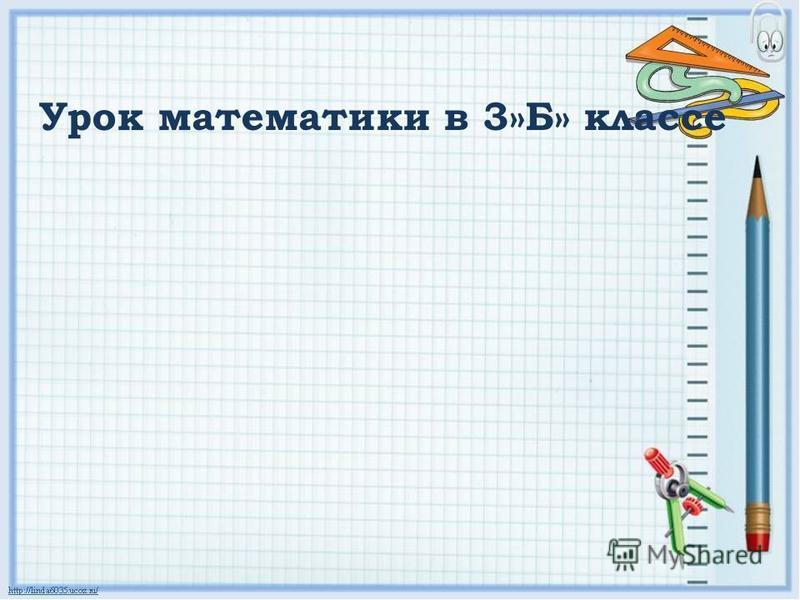 Урок математики в 3»Б» классе