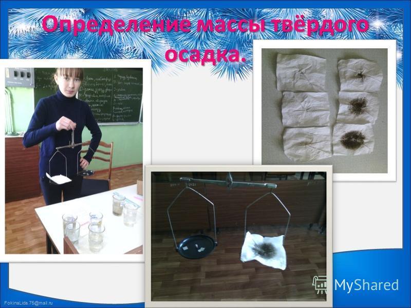 FokinaLida.75@mail.ru Определение массы твёрдого осадка.