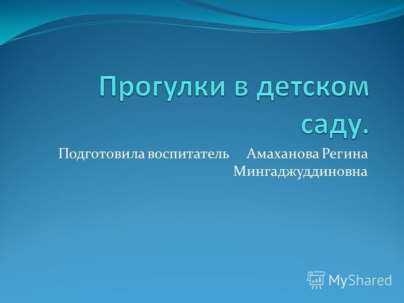 Подготовила воспитатель Амаханова Регина Мингаджуддиновна