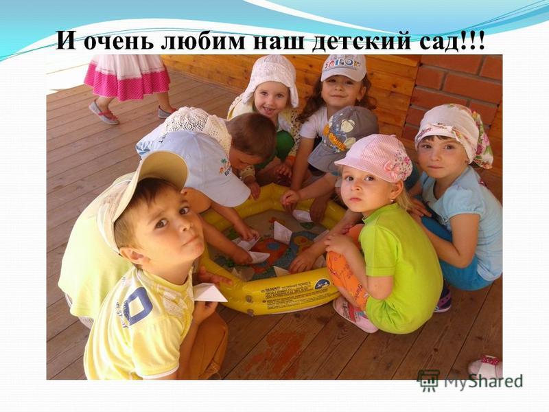 И очень любим наш детский сад!!!