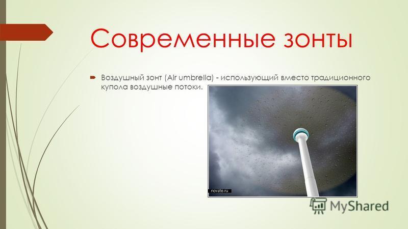 Современные зонты Воздушный зонт (Air umbrella) - использующий вместо традиционного купола воздушные потоки.